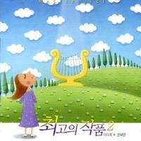 최고의 작품 2 - 우리가 나눈 사랑으로 인하여 (CD)