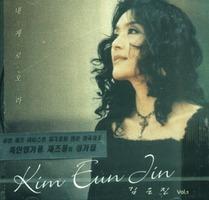 Kim Eun Jin 김은진 vol.1 - Mercy of God (CD)