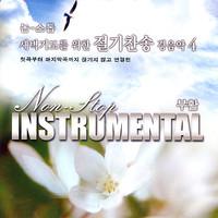 논스톱 새벽기도를 위한 - 절기찬송 경음악 4 / 부활 (CD)