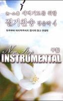 논스톱 새벽기도를 위한 - 절기찬송 경음악 4 / 부활 (TAPE)