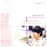 오경진 1집 - With the light of day (CD)