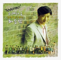 노래하는 행복한 선생님 최승남 - AMAZING (CD)