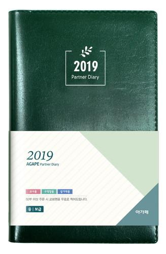 2019 아가페 파트너 다이어리 - 중 보급(그린)
