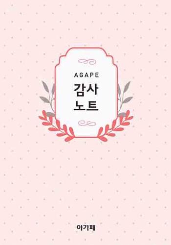 아가페 감사노트 (도트 자몽)