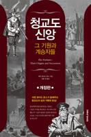 [개정판] 청교도 신앙 - 그 기원과 계승자들