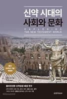 [개정판] 신약 시대의 사회와 문화