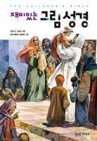 재미있는 그림 성경