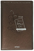 굿데이 핸디 성경 대단본 : 시편, 잠언, 전도서(무색인/비닐/무지퍼/진갈색)