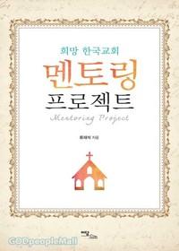 희망 한국교회 멘토링 프로젝트