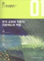 한국 교회와 직분자: 직분제도와 역할