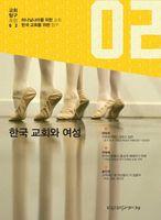 한국 교회와 여성