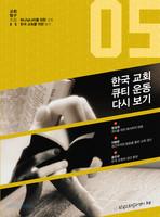 한국 교회 큐티 운동 다시 보기
