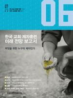 한국 교회 제자훈련 미래 전망 보고서