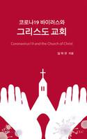 코로나19 바이러스와 그리스도 교회