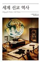 [개정증보판] 세계  선교 역사
