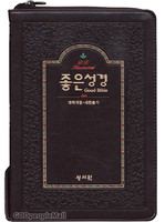 성서원 좋은 성경 특중 합본(색인/이태리신소재/지퍼/초코)
