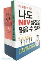 한정판Set [교재 NIV성경] 나도 NIV성경을 읽을 수 있다