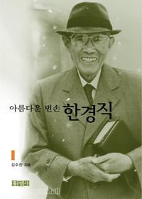 아름다운 빈손 한경직 - 믿음의글들 179