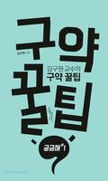 김구원 교수의 구약 꿀팁