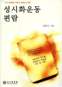 성시화운동편람 - LTC 전도훈련 교재 및 순론노트 포함★