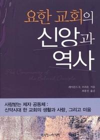 요한교회의 신앙과 역사