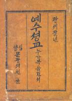 예수셩교 누가복음젼셔 (누가복음 영인본/H561-3R)