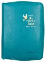 [성서원기획성경] 성서원 Slim 만나성경 새찬송가 특미니 합본 (기서회/색인/이태리최고급/지퍼/청록)