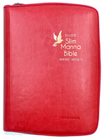 [성서원기획성경] 성서원 Slim 만나성경 새찬송가 특미니 합본 (색인/이태리최고급/지퍼/핑크)