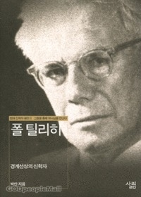 폴 틸리히 : 경계선상의 신학자 - 현대 신학자 평전 3