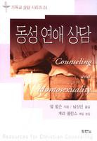 동성 연애 상담 - 기독교 상담 시리즈 24