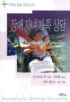 장애 자녀 가족 상담 - 기독교 상담시리즈 25