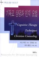 기독교 상담과 인지 요법 - 기독교 상담 시리즈 27