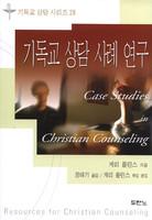 기독교 상담 사례 연구 - 기독교 상담 시리즈 28