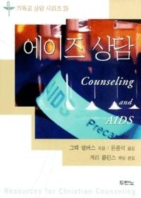 에이즈 상담 - 기독교 상담 시리즈 29