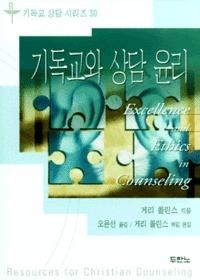 기독교와 상담 윤리 - 기독교 상담 시리즈 30