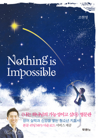 Nothing is Impossible - 나는 하나님의 가능성이고 싶다 (영문판)