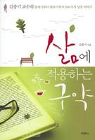 김중기 교수의 삶에 적용하는 구약