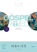 가스펠 프로젝트 - 신약 2 : 비유의 기적 (청장년 학습자용)