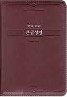 큰글성경 새찬송가 정사륙판 합본(색인/천연양피/지퍼/자주)
