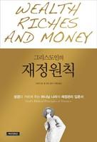 [개정판] 그리스도인의 재정 원칙