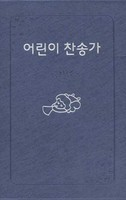 [증보판] 어린이 찬송가 단본 (400곡 수록)