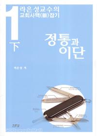 정통과 이단 하 - 라은성 교수의 교회사 맥잡기1