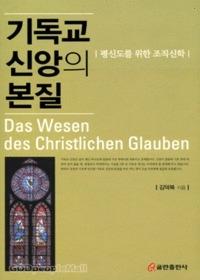 기독교 신앙의 본질-평신도를 위한 조직신학