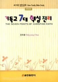 기독교 7대 핵심진리(한영대조)-새 가족 성경공부