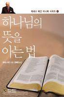 하나님의 뜻을 아는 법 (미니북)