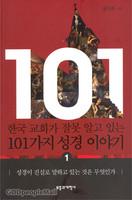 한국 교회가 잘못 알고 있는 101가지 성경 이야기 (2010 올해의 신앙도서)