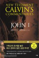 칼빈 주석 - 요한복음Ⅰ