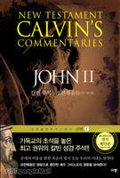 칼빈 주석 - 요한복음Ⅱ