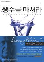 생수를 마셔라 : 생수를 마신 자가 누리는 완전한 만족 - 리빙 워터 시리즈 3