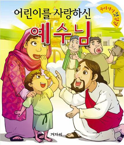 어린이를 사랑하신 예수님 - 우리 아기 첫 성경 17